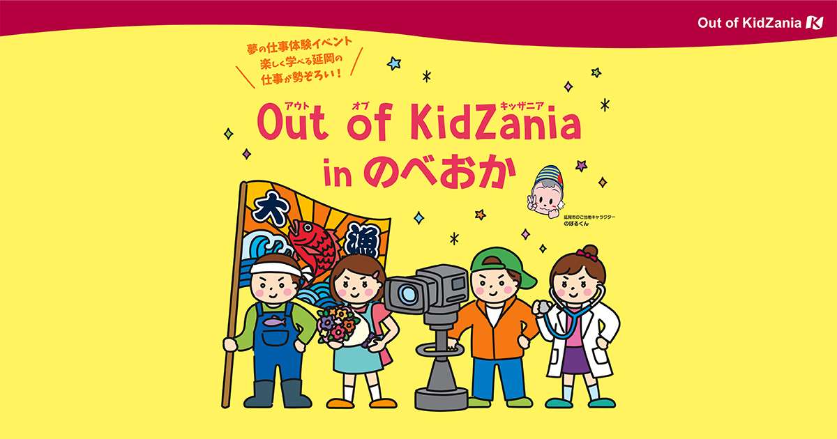 Out of KidZania in のべおか